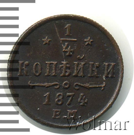 1/4 копейки 1874 г. ЕМ. Александр II.