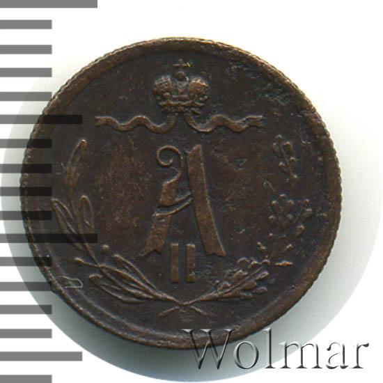 1/4 копейки 1874 г. ЕМ. Александр II