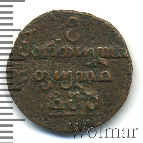 Пули 1805 г. Для Грузии (Александр I)
