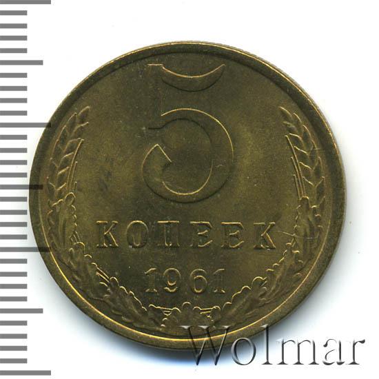 5 копеек 1961 г. Лицевая сторона - 2.1., оборотная сторона - А