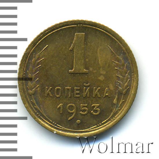 1 копейка 1953 г Лицевая сторона - 2.2, оборотная сторона - Б