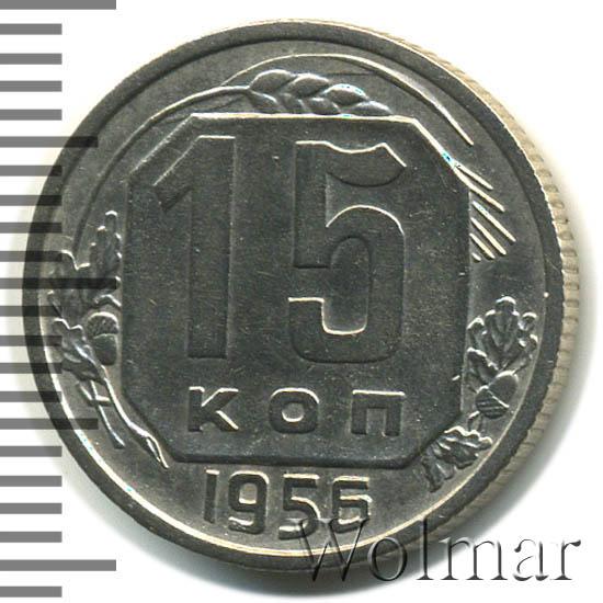 15 копеек 1956 г Цифры даты сближены
