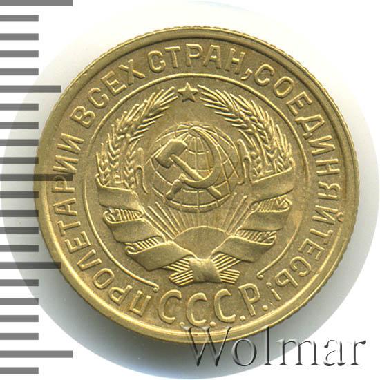 2 копейки 1934 г. Круговая надпись приближена к выступающему канту монеты