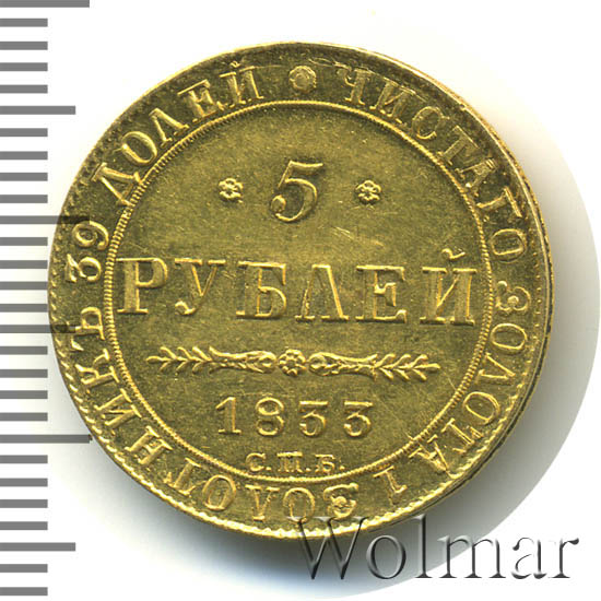 5 рублей 1833 г. СПБ ПД. Николай I.
