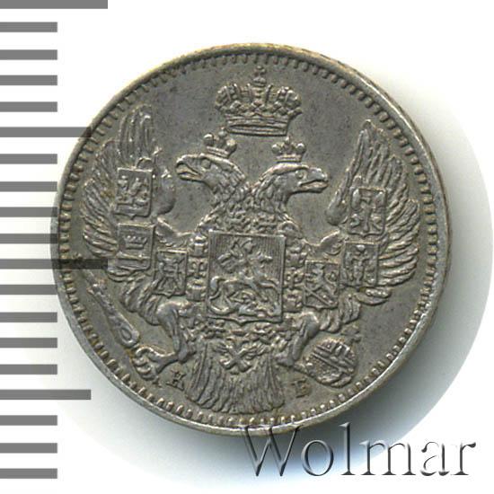 5 копеек 1845 г. СПБ КБ. Николай I Орел 1832-1844