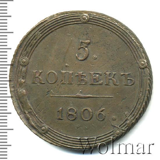 5 копеек 1806 г. КМ. Александр I. Сузунский монетный двор. Новодел