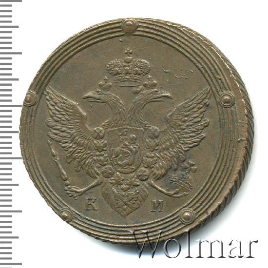 5 копеек 1806 г. КМ. Александр I Сузунский монетный двор. Новодел