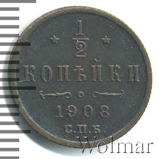 1/2 копейки 1908 г. СПБ. Николай II.