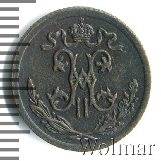 1/2 копейки 1908 г. СПБ. Николай II