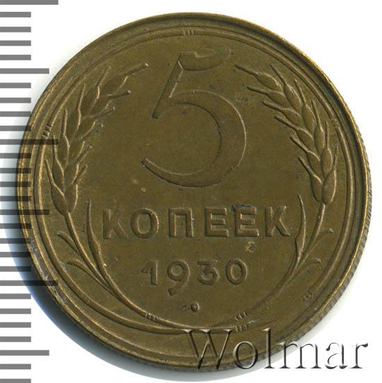 5 копеек 1930 г