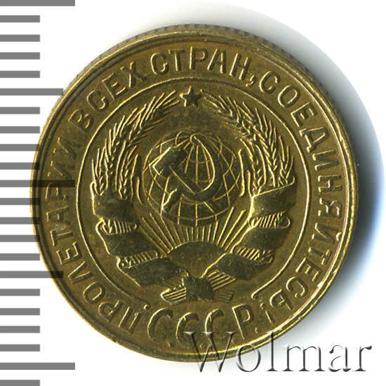 2 копейки 1928 г. Штемпель А. вариант узлов