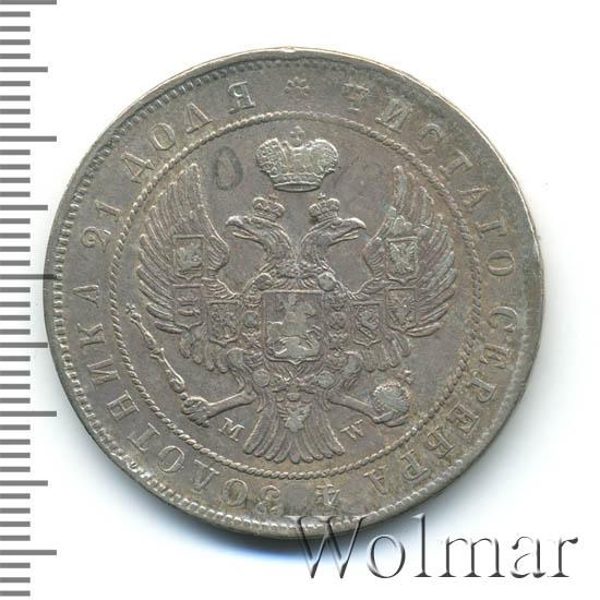 1 рубль 1843 г. MW. Николай I. Варшавский монетный двор. Хвост орла веером. Венок 7 звеньев