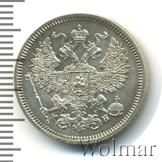 20 копеек 1862 г. СПБ МИ. Александр II.