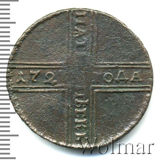 5 копеек 1727 г. КД. Екатерина I. ПЯТЬ КОПЪЕК