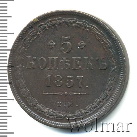 5 копеек 1857 г. ЕМ. Александр II.