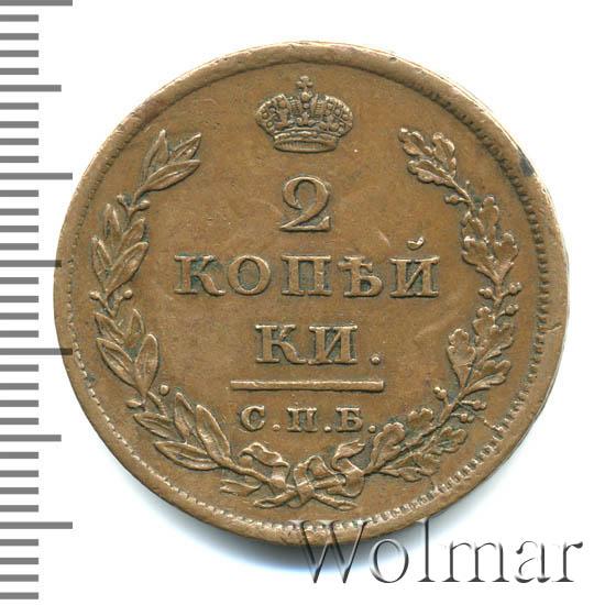 2 копейки 1811 г. СПБ МК. Александр I. Буквы СПБ МК