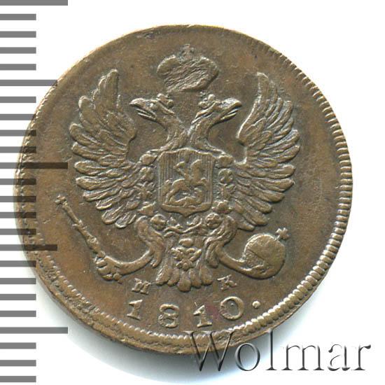 Деньга 1810 г. ИМ МК. Александр I. Новодел. Буквы ИМ МК
