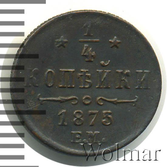 1/4 копейки 1875 г. ЕМ. Александр II.