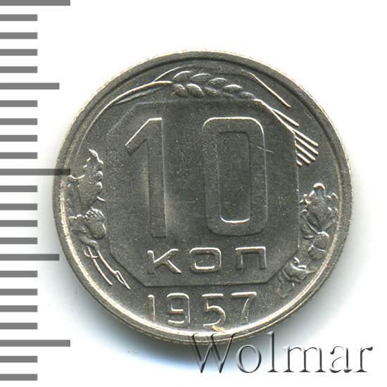 10 копеек 1957 г. Остров мадагаскар не прочеканен