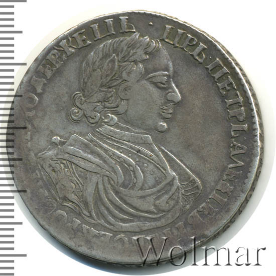 1 рубль 1719 г. Петр I. Портрет в латах. Заклепки на груди. Вышивка на рукаве