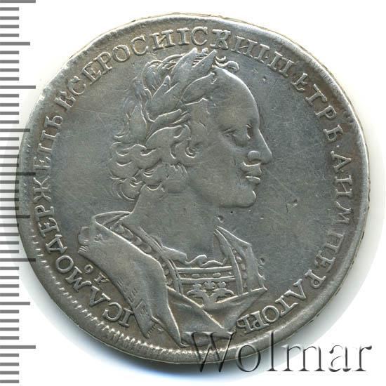 1 рубль 1723 г. OK. Петр I Портрет в горностаевой мантии. Большой Андреевский крест.