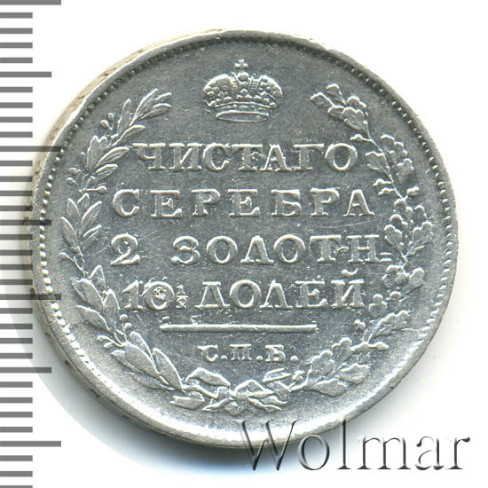 Полтина 1814 г. СПБ ПС. Александр I Инициалы минцмейстера ПС