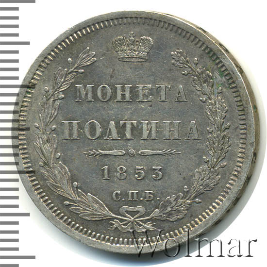 Полтина 1853 г. СПБ HI. Николай I. Орел 1854-1858. Корона над номиналом меньше