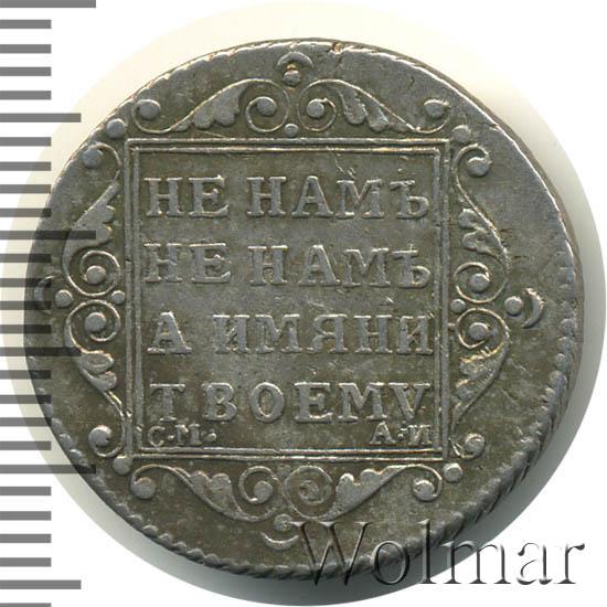 Полуполтинник 1801 г. СМ АИ. Павел I. Инициалы минцмейстера АИ