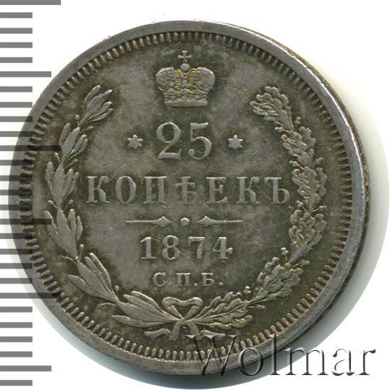25 копеек 1874 г. СПБ НІ. Александр II.