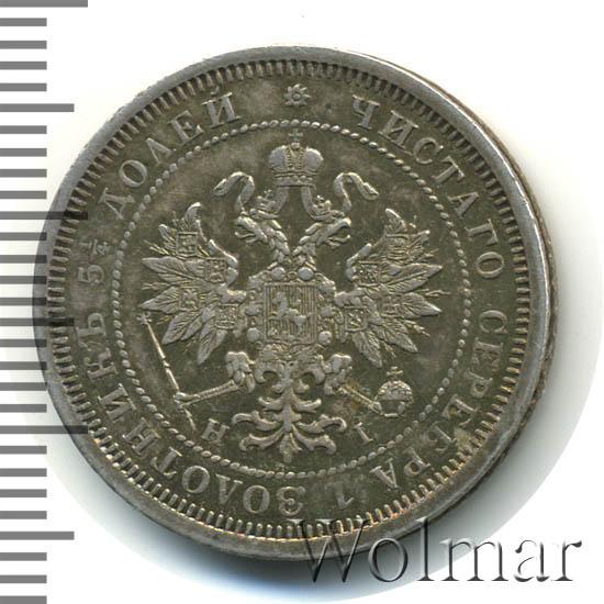 25 копеек 1874 г. СПБ НІ. Александр II