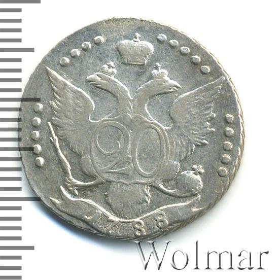 20 копеек 1788 г. СПБ. Екатерина II.