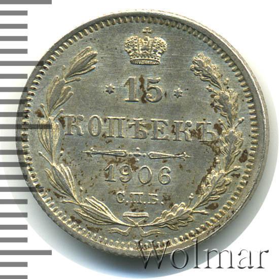 15 копеек 1906 г. СПБ ЭБ. Николай II.