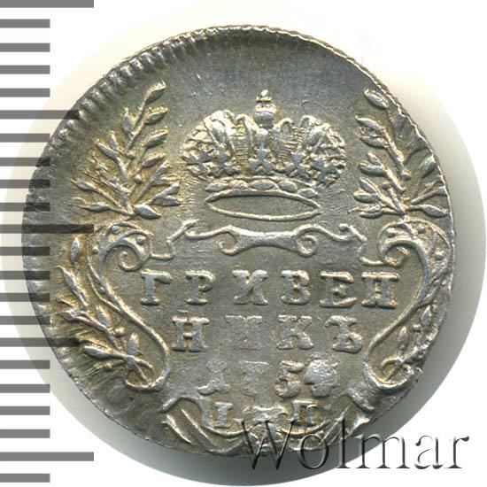Гривенник 1754 г. IП. Елизавета I. Инициалы минцмейстера IШ