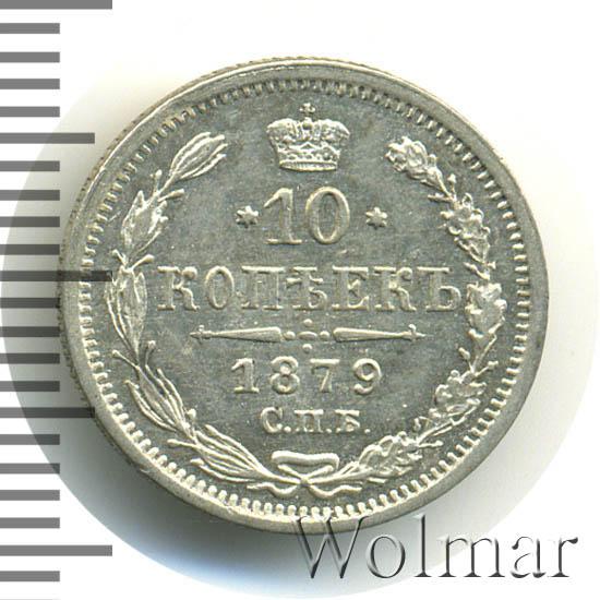 10 копеек 1879 г. СПБ НФ. Александр II.