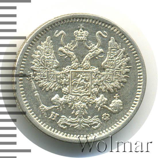 10 копеек 1879 г. СПБ НФ. Александр II