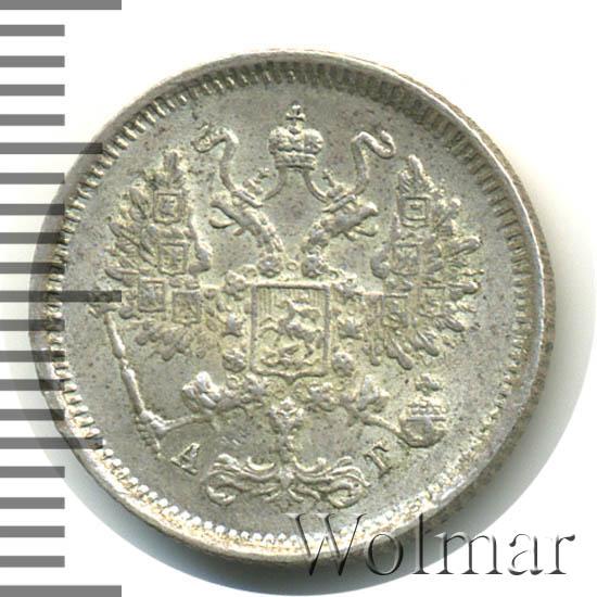 10 копеек 1885 г. СПБ АГ. Александр III.