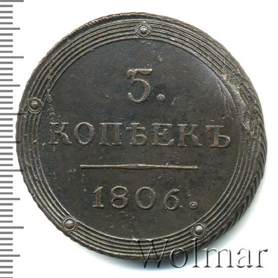 5 копеек 1806 г. КМ. Александр I. Сузунский монетный двор