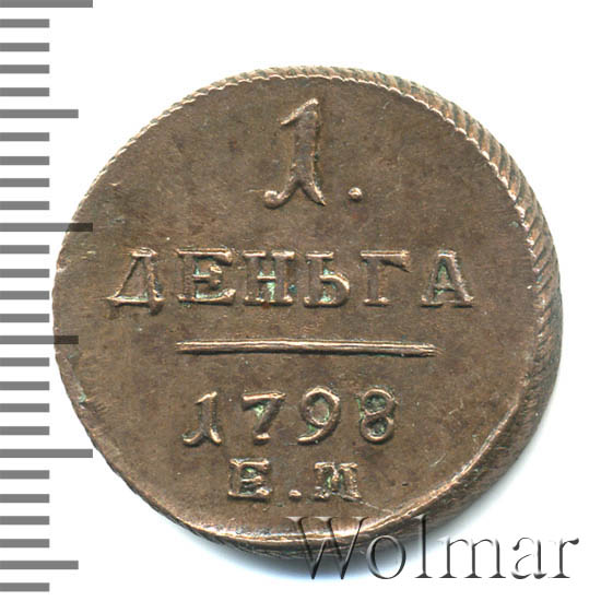 Деньга 1798 г. ЕМ. Павел I. Екатеринбургский монетный двор. Гурт насечка влево