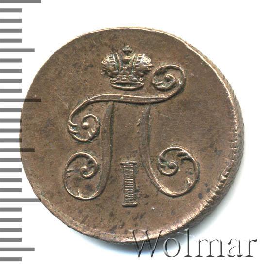 Деньга 1798 г. ЕМ. Павел I Екатеринбургский монетный двор. Гурт насечка влево