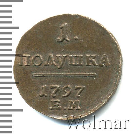 Полушка 1797 г. ЕМ. Павел I. Екатеринбургский монетный двор