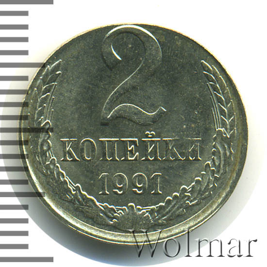 2 копейки 1991 г. Буква Л