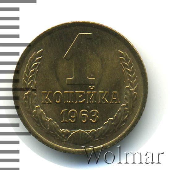 1 копейка 1963 г Герб приспущен от выступающего канта