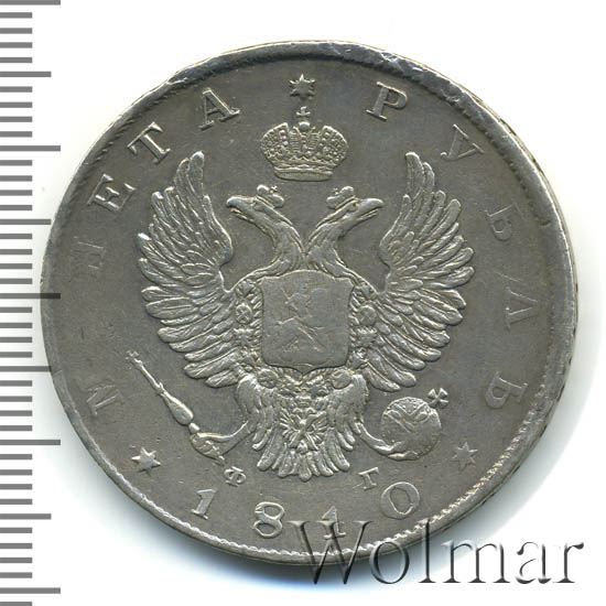 1 рубль 1810 г. СПБ ФГ. Александр I. Тиражная монета. Новый тип (1810-1826 гг.)