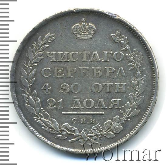 1 рубль 1810 г. СПБ ФГ. Александр I Тиражная монета. Новый тип (1810-1826 гг.)