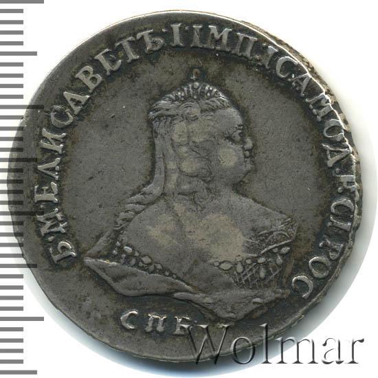 Полтина 1754 г. СПБ ЯI. Елизавета I. Погрудный портрет. Санкт-Петербургский монетный двор