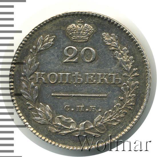 20 копеек 1828 г. СПБ НГ. Николай I.