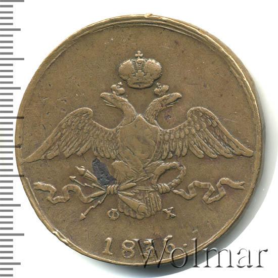 10 копеек 1836 г. ЕМ ФХ. Николай I Екатеринбургский монетный двор