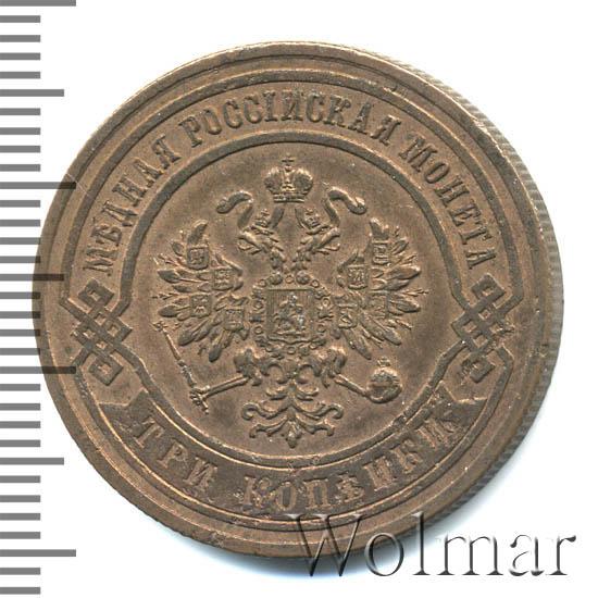 3 копейки 1867 г. СПБ. Александр II Санкт-Петербургский монетный двор. Новый тип