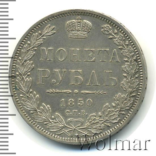 1 рубль 1850 г. СПБ ПА. Николай I. Новый тип. Св. Георгий без плаща. Корона над номиналом острая