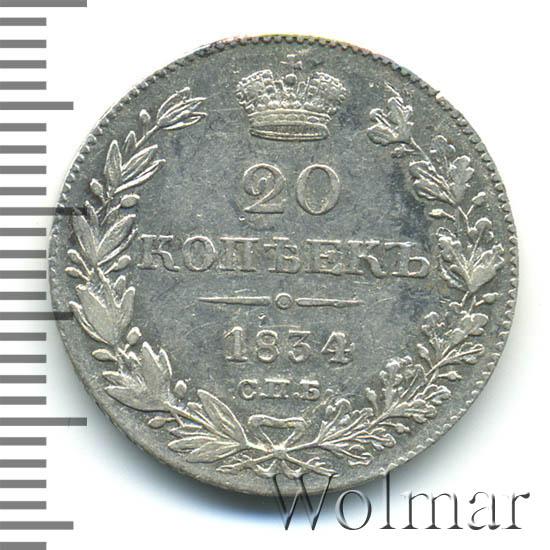 20 копеек 1834 г. СПБ НГ. Николай I. Тиражная монета